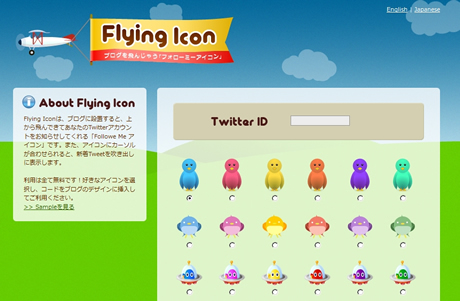 Flying Icon