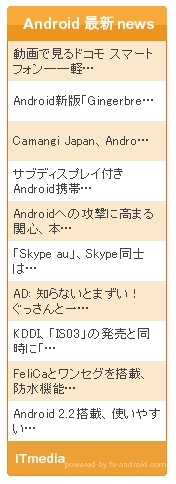 Android最新NEWS