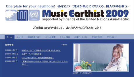 Music Earthist 2009